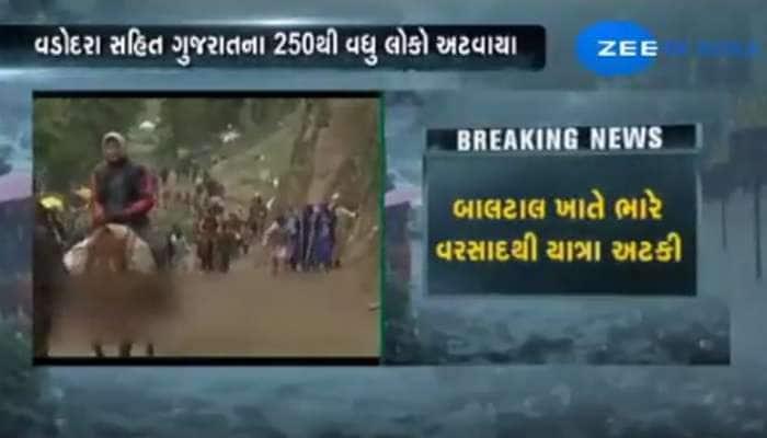 VIDEO: અમરનાથ યાત્રાએ ગયેલા ગુજરાતના 250થી વધુ યાત્રીઓ અટવાયા