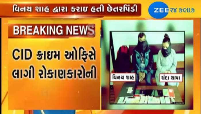 ગુજરાતમાં કરોડોનું કૌભાંડ કરનાર વિનય શાહ પકડાઇ તો ગયો, હવે આગળ શું?
