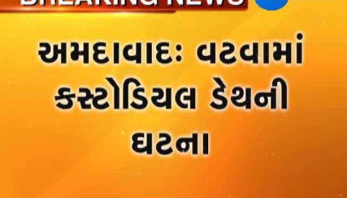 Ahmedabad  Accused died in Vatva Police station.
