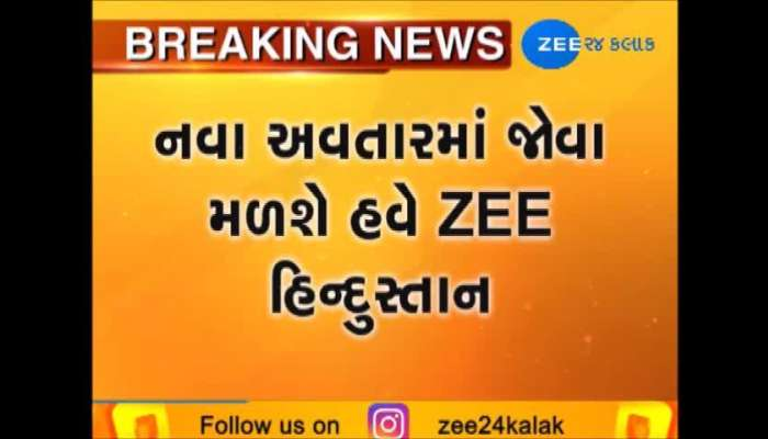Zee Media Group relaunch zee hindustan channel without anchor