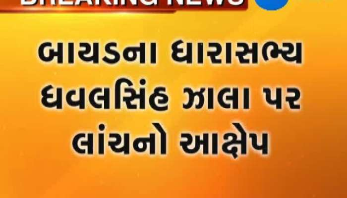 Viral audio clip of MLA of Bayad in mater of taking bribe
