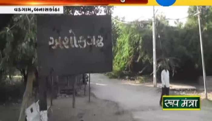 Banaskantha Vadgam villagers give self-immolation threat over demand of road construction