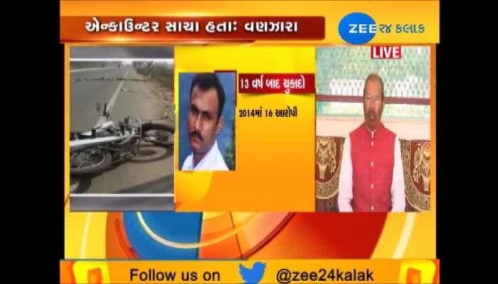 sohrabuddin murder case d g vanzara statement watch video
