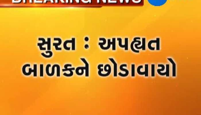 Police released the child kidnapped in Surat
