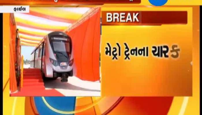 Know about metro train trail run in January 2019 Ahmedabad