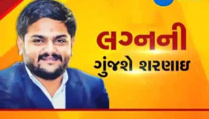 Hardik Patel Marraige Preparations