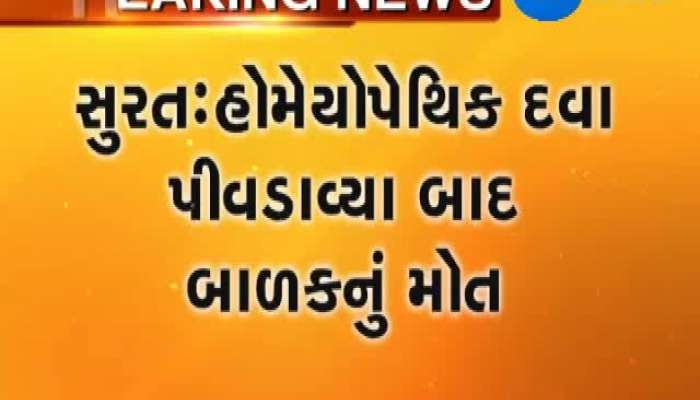 Surat Death of Child by taking Homeopathic medicines