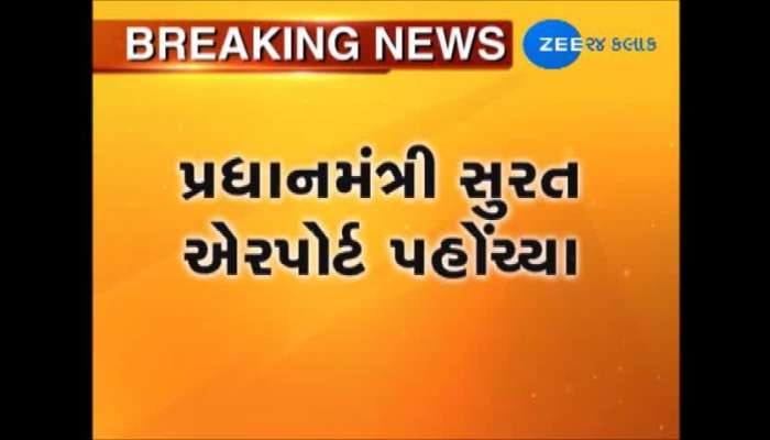 surat: PM Modi lays foundation stone for the extension of terminal building at Surat Airport