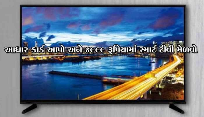 4999 રૂપિયામાં 32 ઇંચનું Smart LED TV, ખરીદવા માટે આધારકાર્ડ જરૂરી