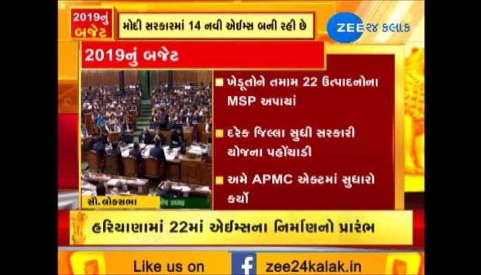 budget 2019 : highlights of finance minister piyush goyal speech