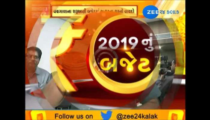 budget 2019: what says surat people about budget