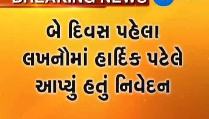 Hardik Patel says he will fight in Loksabha election 2019