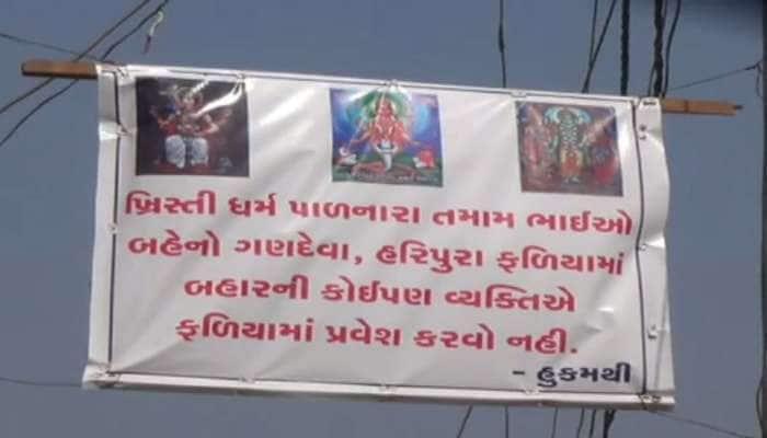 ગુજરાતનો પહેલો બનાવ : પ્રલોભનો આપીને હિન્દુઓને ખ્રિસ્તી બનાવતા 2 પાદરી પકડાયા