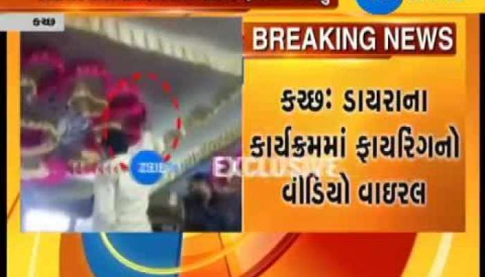 Two rounds firing during Dayro held in Kutch