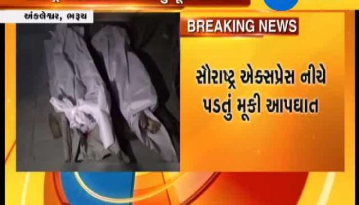 Bharuch  Woman commited sucide with 2 children at Ankleshvar Railway station