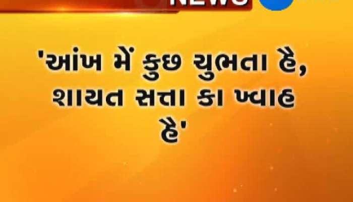 CM Vijay Rupani attacks opposition through 'Shayari'
