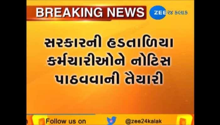 gujarat st employees strike demand pay hike