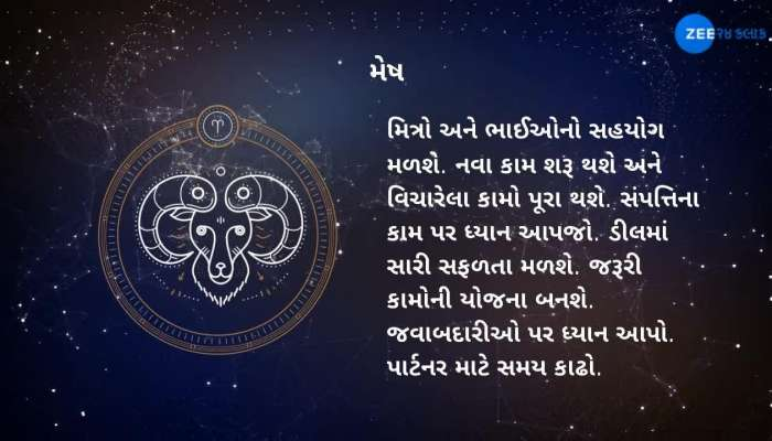 aaj ka rashifal in gujarati horoscope 10 march 2019