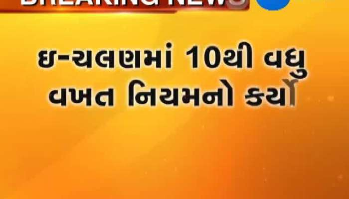 Rajkot Police Suspends 150 license
