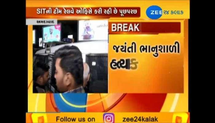 Chhabil Patel Surrendered In Jayanti Bhanu Murder Case