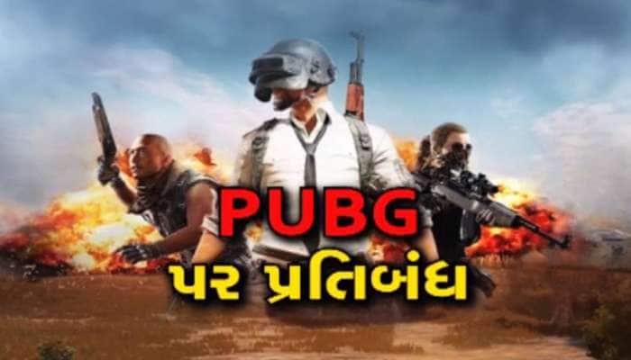 PUBG Game: અમદાવાદ અને વડોદરામાં 4-4 યુવકોની ધરપકડ