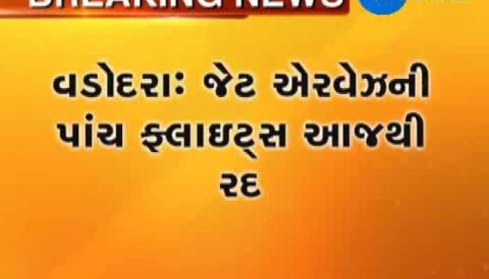 5 Flights Of Vadodara Jet Airways Canceled From Today Due To Financial Constraints