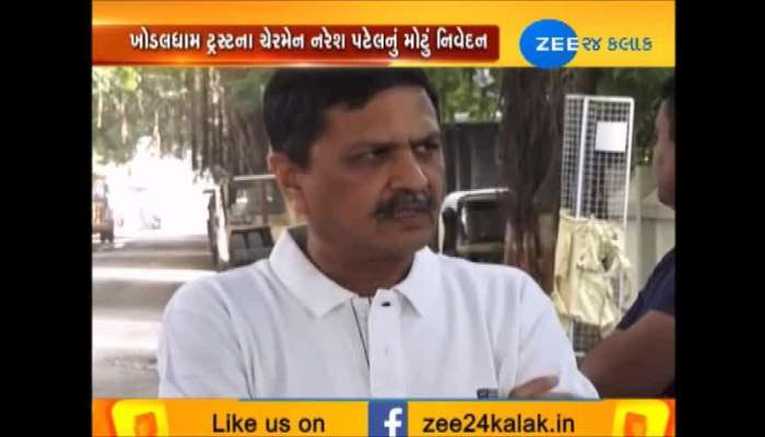Khodaldham Naresh Patel Big Statement On Politics