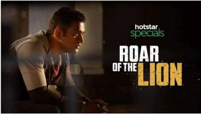 ધોનીની ફિલ્મ 'Roar of the Lion' થઈ રિલીઝ, સલમાને ગણાવી 'બ્લોકબસ્ટર'