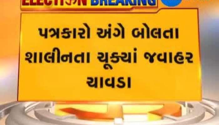 Gujarat Journalist annoyed on Cabinet Minister Javahar Chavada Controversial Statement