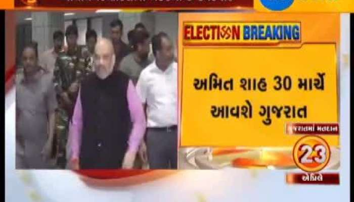 BJP Prez Amit shah will fill nomination on 30th March for Gandhinagar LS Seat