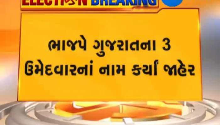 BJP Announced 3 Candidates
