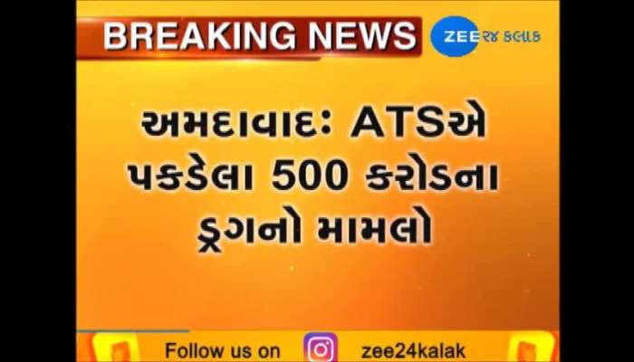 Rajkot connection in 500 crore drugs seized by Ahmedabad ATS