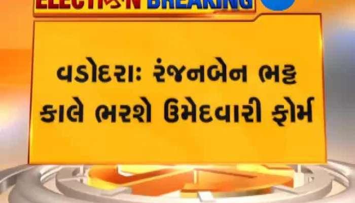 Vadodara BJP Candidate Ranjan Bhatt Will Fill Candidate Form Tomorrow