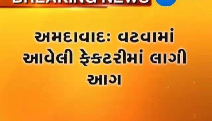 Ahmedabad Fire Broke Down In Cotton Godoun At Vatava