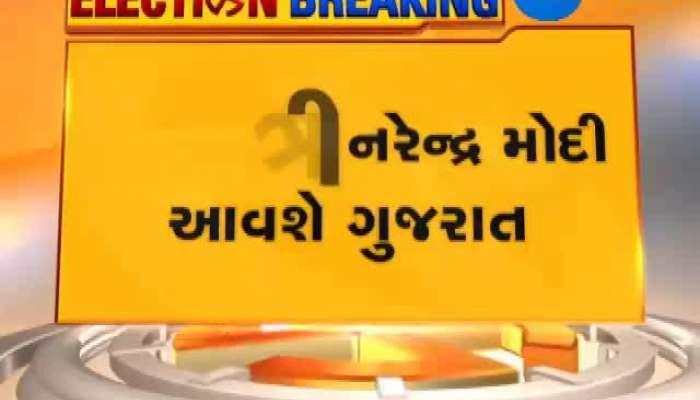 PM Narendra Modi Will Come To Gujarat