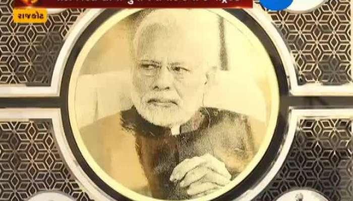 Rajkot Exibition Of PM Modi's Portrait