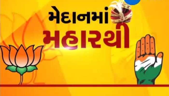 Loksabha Election 2019 Rajkot BJP Candidate Mohan Kundariya Will Fill Nomination Form