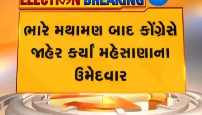 Congress Announced Name Of Loksabha ELection 2019 Candidate For Mehsana Seat