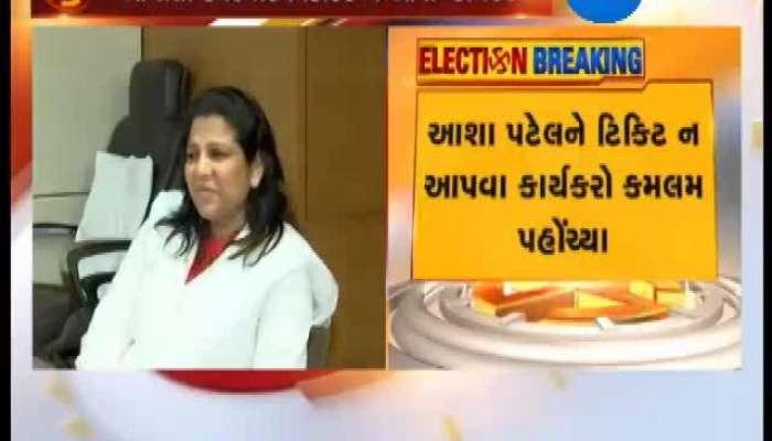 Gandhinagar BJP Workers Demanded Not_To_Give_Ticket_To_Asha_Patel