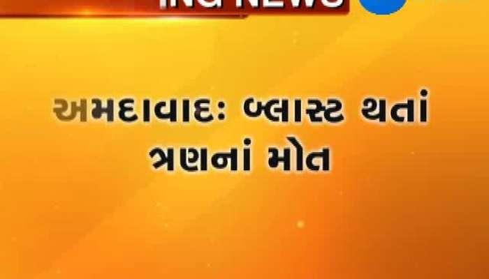 Ahmedabad Complex Blast,3 Died