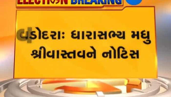 Vadodara Election Commission Send Notice To Madhu Srivastav