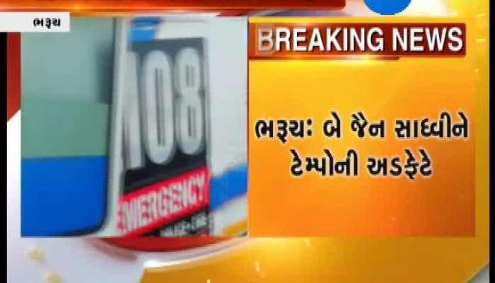 Bharuch 2 Nun Died In Accident Near Ashuriya