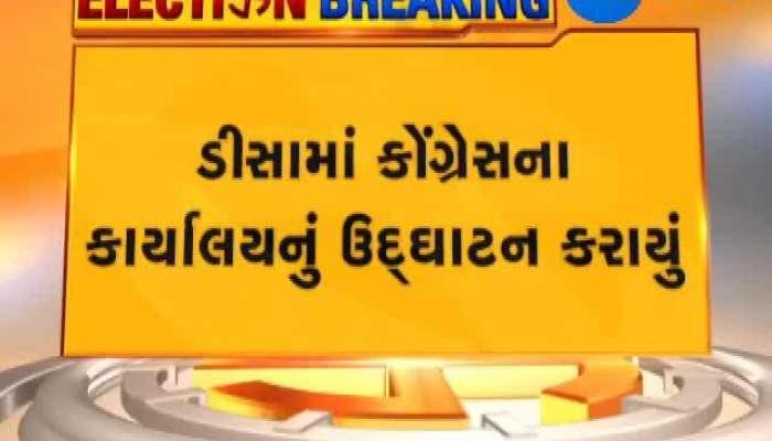 Banaskantha Arjun Modhvadiya Gave Controversial Statement