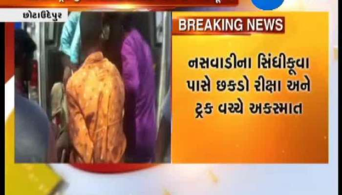 Chhotaudaipur 3 Accident Took Place In One Day