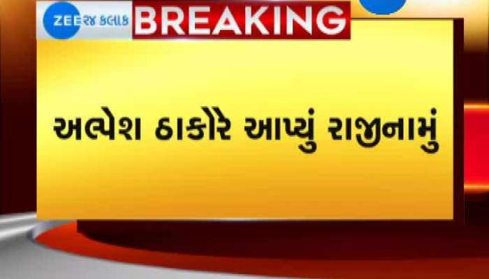 Alpesh Thakor Gave Resignation From Congress Party