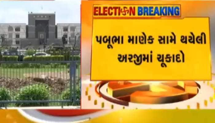 ગુજરાત હાઇકોર્ટનોઆદેશ: 2017 દ્વારકાની ચૂંટણી રદ, પબુભા માણેકનું ધારાસભ્ય પદ થશે રદ