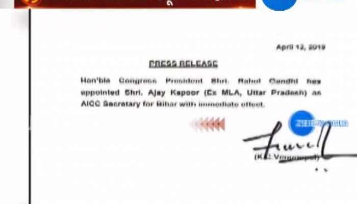 Congress Declared Ajay Kapoor As New Co in charge Of Bihar In Place Of Alpesh Thakor
