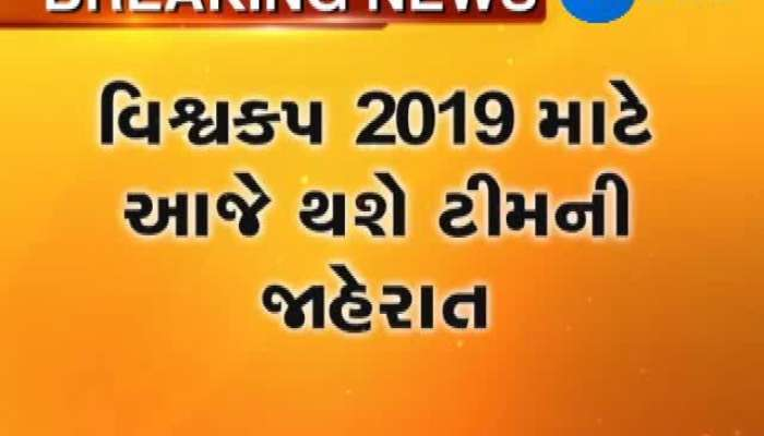 Team For Cricket World cup 2019 May Announce Today