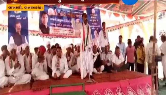 Banaskantha Congress Worker Made allegation On Alpesh Thakor