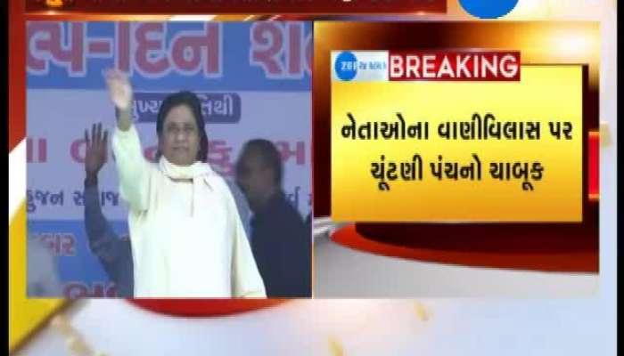 Loksabha Election 2019 Election Commission Put Ben On Yogi Mayavati's Promotion